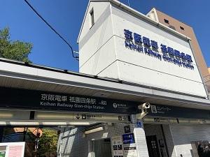 京都祇園店への行き方3