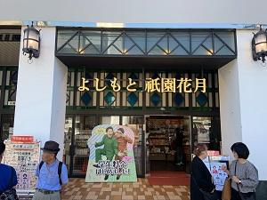 京都祇園店への行き方5