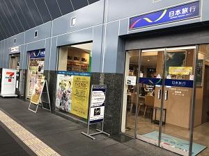 京都駅店(日本旅行TiS京都支店内)への行き方3