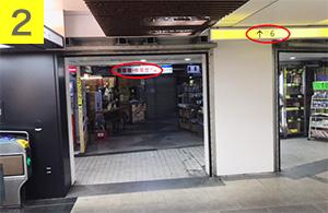 浅草本店への行き方2