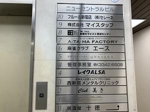 新宿駅前店への行き方6