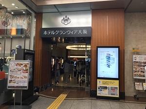 大阪駅店(日本旅行 TiS大阪支店内)への行き方2