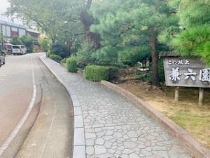 金沢兼六園店への行き方5