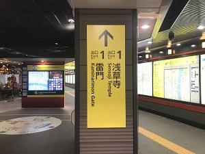 浅草駅前店への行き方1